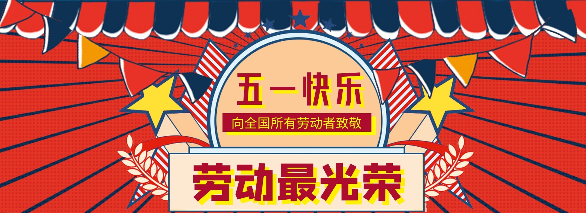 通用banner